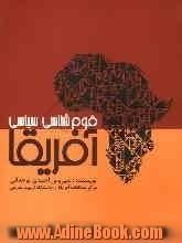 قوم شناسی سیاسی آفریقا
