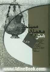 هنر و معماری مساجد