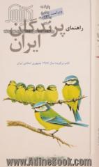 راهنمای پرندگان ایران