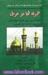 همراه شما در عراق: مکالمه فارسی، عربی فصیح، لهجه عراقی همراه با صدها واژه کاربردی