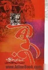 متن کامل لهوف سید بن طاووس به ضمیمه سرنوشت قاتلان سیدالشهداء و یارانش