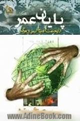 پایان عمر: راز خلقت و دنیای پس از مرگ به همراه پیشگوییهای کریون از آینده