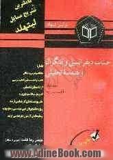 مانتوشنل دار کتاب ریاضی عمومی لیتهلد