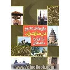 طرح جلد کتاب جلوه های تشیع در مازندران از آغاز تا دهه غدیر