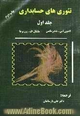 تئوری حسابداری هندریکسن جلد اول ترجمه دکتر پارسائیان