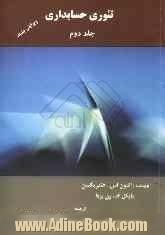 تئوری حسابداری هندریکسن جلد دوم ترجمه دکتر ÷ارسائیان
