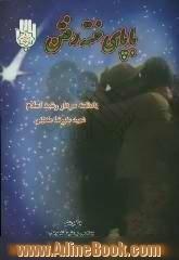 با پای خسته رفتن، یادنامه سردار رشید اسلام شهید علیرضا ماهینی، مجموعه آثار1