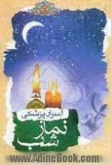 کتاب اسرار پزشکی نماز شب - محمود غفاری