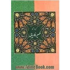 آدینه بوک: گزیده ی اشعار ظهیر فاریابی ~محمد یزدی (ويراستار)، عباس ...