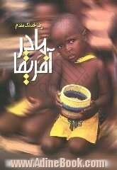 مادر آفریقا