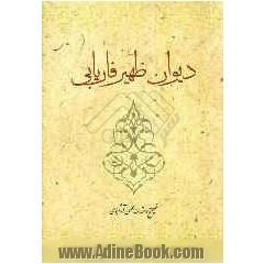آدینه بوک: دیوان ظهیر فاریابی ~طاهربن محمد ظهیرفاریابی (شاعر ...