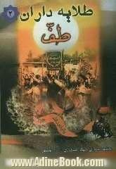 طلایه داران طف براساس زندگینامه، وصیت نامه و خاطرات شهدای جهاد کشاورزی استان بوشهر
