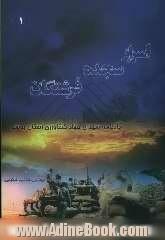 اسرار سجده فرشتگان: مجموعه خاطرات شهدای جهاد کشاورزی در استان بوشهر
