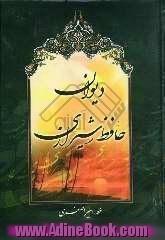 دیوان حافظ شیرازی به خط استاد امیر اصغری، انتشارات یادمان فلسفی، 1384