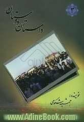 داستان دوستان: بر اساس زندگینامه، وصیت نامه و خاطرات جمعی از شهدای جهاد کشاورزی استان بوشهر
