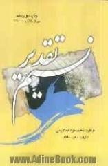 معرفی و دانلود کتاب های تألیف شده از  خاطرات آزادگان