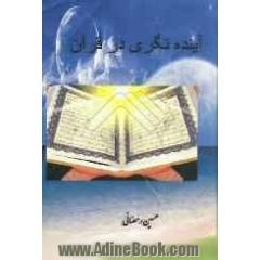 Image result for اینده نگری قرآن