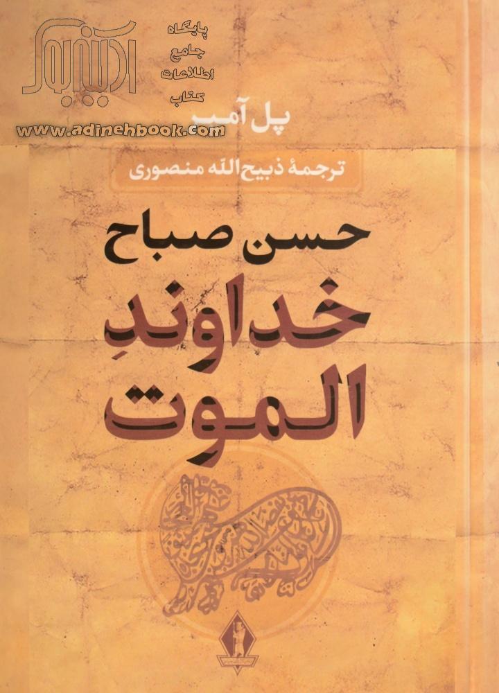 کتاب خداوند الموت حسن صباح پل آمیر ذبیح الله منصوری مترجم