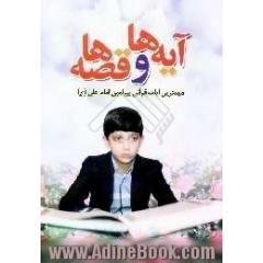آیه ها و قصه ها،  مهم ترین آیات قرآنی پیرامون امیر مومنان (ع)، ویژه جوانان و نوجوانان