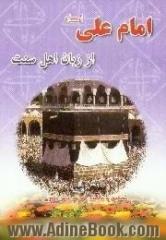 امام علی، علیه السلام،  از زبان اهل سنت،  تحقیقی درباره امام علی علیه السلام در کتب درسی