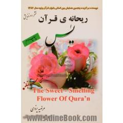 ریحانه ی قرآن (یس) = The sweet - smelling flower of Qura'n