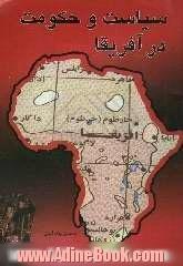سیاست و حکومت در آفریقا