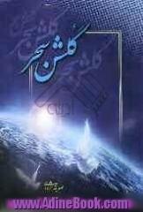 دیوان اشعار شیدای اصفهانی