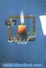 •*♥ حضرت علی علیه السلام •*♥