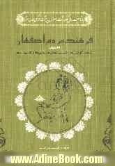 فرهنگ مردم اصفهان، الاصفهان شامل: گویش ها، ضرب المثل ها، بازی ها و تصنیف ها