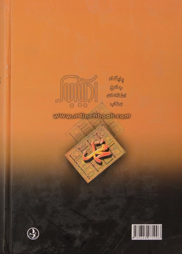 کتاب محمد پیغمبری که از 2